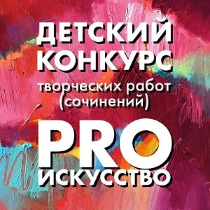 Read more about the article Итоги конкурса pro искусство